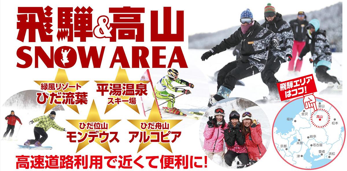 飛騨&高山SNOWAREA